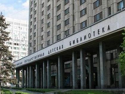 Сайт Российской государственной детской библиотеки