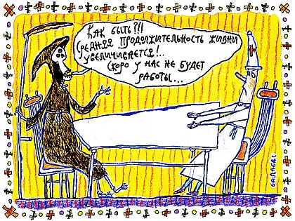 Карикатура // Рисунок Виктора Балабаса