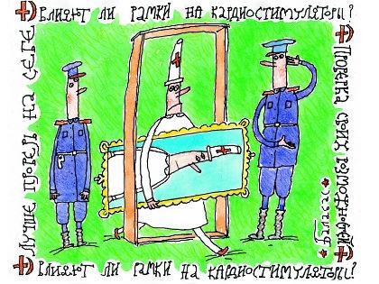 Рамки опасны для тех, у кого старые модели кардиостимуляторов // Виктор Балабас