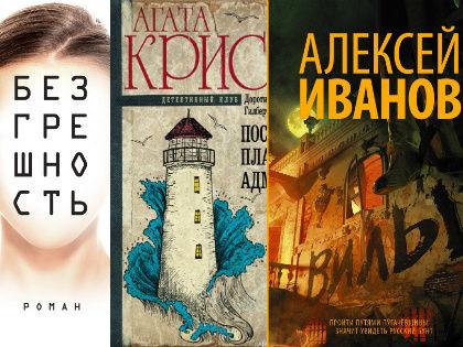 Лучшие книги октября // Sobesednik.ru