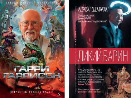 новые книги Гарри Гаррисона и Джона Шемякина // Sobesednik.ru