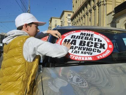 «СтопХам» — движение, созданное активистами организации «Наши» // Russian Look