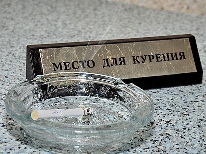 Место для курения // Russian Look