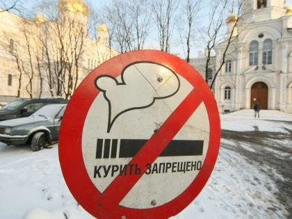 Минздрав продолжает свою жесткую политику против курильщиков // Zamir Usmanov / Russian Look