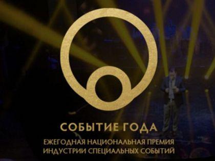 """""""Событие года"""" // архив"""