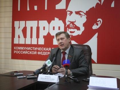 Сайт новосибирского областного отделения КПРФ