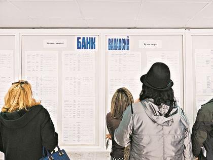 В России стремительно растет уровень безработицы // Фотобанк Лори