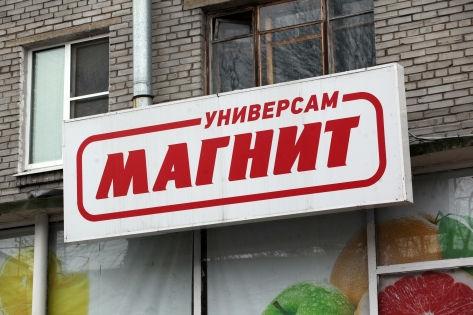 За последнее время сеть супермаркетов «Магнит» не в первый попадает в сводки новостей // Russian Look