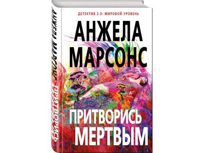 """Книга Анжелы Марсонс """"Притворись мертвым"""" // обложка"""