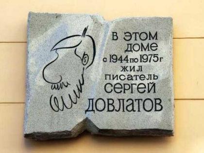 Мемориальная доска на Рубинштейна, 23 // sergeidovlatov.com
