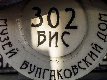 Дом-музей Михаила Булгакова в Москве // Konstantin Kokoshkin / Russian Look