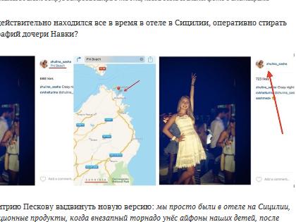 Падчерица Пескова удалила геотеги, которые совпадали с маршрутом Maltese Falcon // Скриншот сайта Алексея Навального