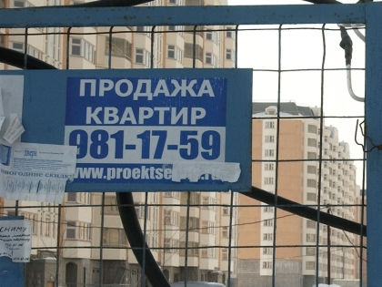 Недвижимость // Антон Кавашкин / Russian Look