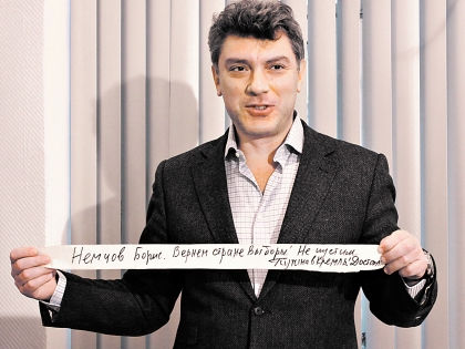Борис Немцов // Андрей Струнин