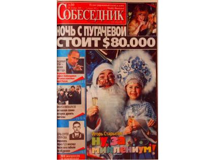 """Газета """"Собеседник"""" 2001 год //"""