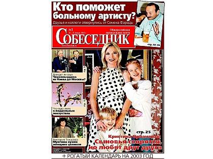 """Обложка газеты """"Собеседник"""" 2003 г. //"""