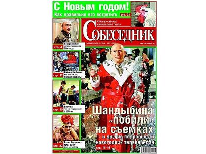 """Обложка газеты """"Собеседник"""" 2005 г. //"""