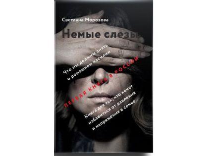 """""""Немые слезы"""" // фрагмент обложки"""