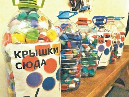 Сбор пластиковых крышек – действительно благотворительный // архив редакции