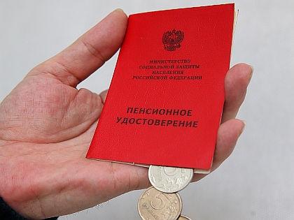 Пенсионное удостоверение // Александр Алешкин