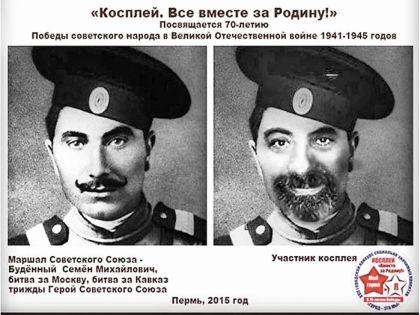 «Косплей. Все вместе за Родину!» // Cообщество «Пермь активная» во «Вконтакте»