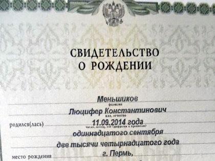 Страница в соцсети Натальи Меньшиковой (Манцевой), матери Люцифера Меньшикова