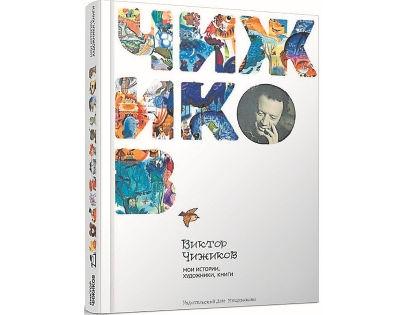 «Мои истории о художниках книги и о себе» // архив редакции