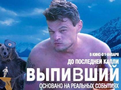 Фильм «Выживший» стал поводом для создания большого количества фотожаб // joyreactor.cc