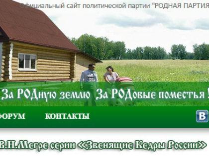 «Родная партия» – шедевр партстроительства // Sobesednik.ru