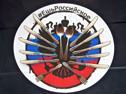 Эмблема // Russian Look