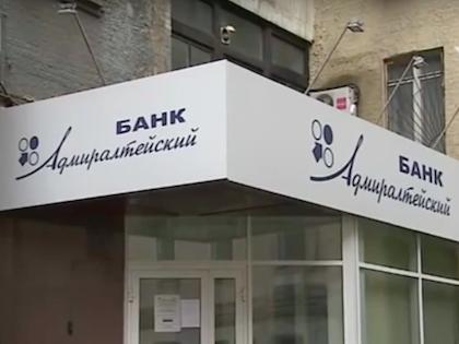10 сентября клиенты банка «Адмиралтейский» начали штурм центрального офиса //  Кадр с РЕН ТВ