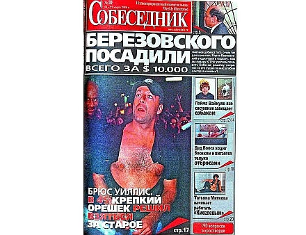 "Газета ""Собеседник"" 2000 г. //"