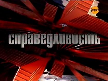 // Стоп-кадр «РЕН-ТВ»