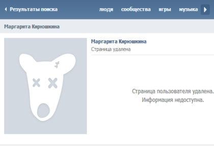 """Удалённая страница // Скриншот со страницы в """"ВКонтакте"""""""