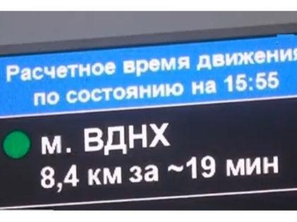 Информационное табло о пробках в городе // Кадр телеканала «Москва 24»
