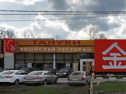 Ресторан «Тануки» на Липецкой улице // Яндекс.Карты