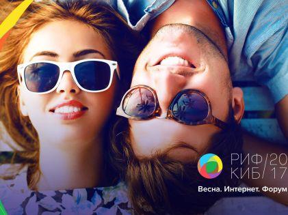 """Российский интернет-форум (РИФ) + конференция """"Интернет и бизнес"""" // архив"""