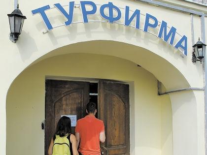 Банкротство туроператоров // «РИА Новости»