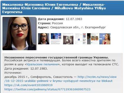 """Страница Юлии Михалковой на сайте """"Миротворец"""" // снимок экрана"""