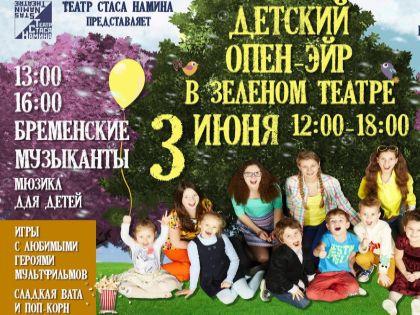 Детский open-air в театре Стаса Намина // фрагмент афиши