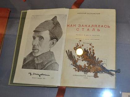 «Как закалялась сталь» Николая Островского // Алёна Глазкова