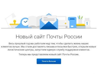 Новый сайт «Почты России» // архив редакции