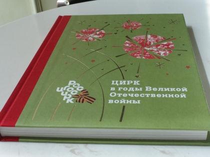Книга «Цирк в годы Великой Отечественной войны» // Виктория Савицкая