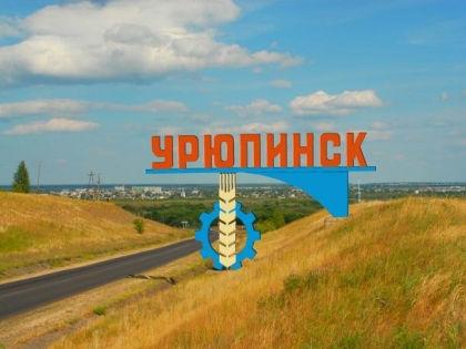 Урюпинск // urupinsk.net