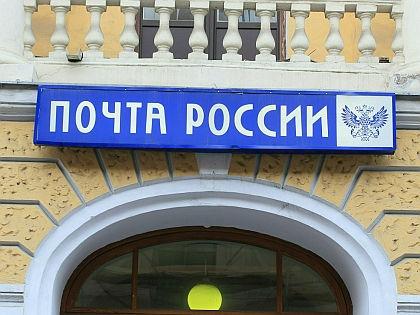 Почта России // Замир Усманов / Russian Look