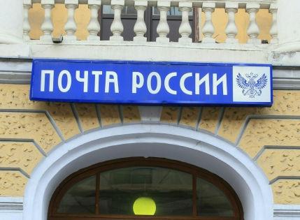 «Почта России» // Замир Усманов / Russian Look