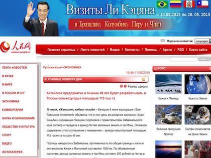 115 тысяч га Забайкальского края на 49 лет арендовал Китай //  Скриншот сайта russian.people.com