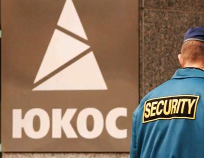 Бельгийские власти арестовали российское имущество по иску ЮКОСа 17 июня // Кадр YouTube