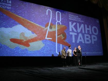 7 июня в Сочи торжественно открыли фестиваль «Кинотавр» // пресс-служба фестиваля «Кинотавр»