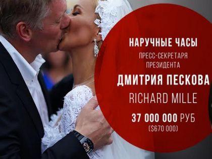 Это подарок от Тани, сказал Песков // Сайт Алексея Навального